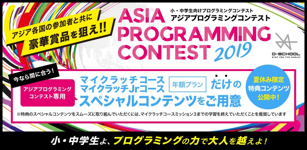 アジアプログラミングコンテスト