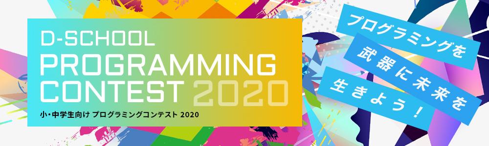 プログラミングコンテスト2020
